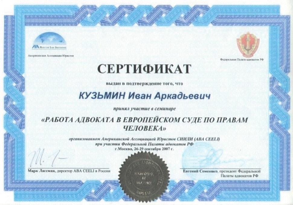 юрист 24 онлайн сертификат этим