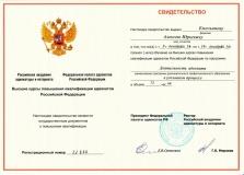 Свидет.повыш.квалификац.Емельянова-1024x733