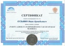 kuzmin_2