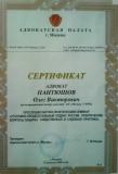 pantyushov2