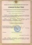 svidetelstvo_gosregistracii