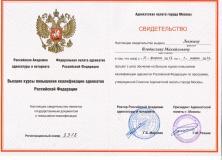 svidetelstvo_o_povyshenii_kvalifikacii