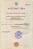svidetelstvo_posanovka_v_nalogovoy